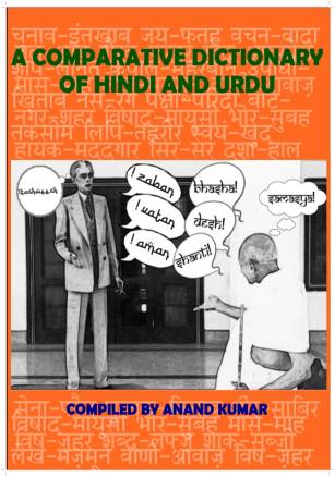 A comparative dictionary of Hindi and Urdu